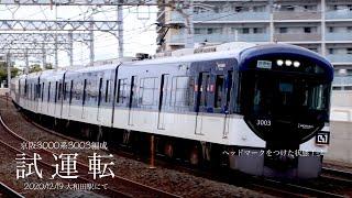 【試運転】京阪3000系3003編成 大和田通過