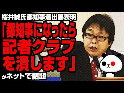 2020年6月5日 桜井「都知事になったら…」が話題