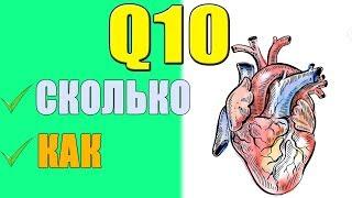 коэнзим Q10 Как Принимать и Какой Лучше Выбрать