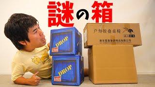 謎の箱が大量に届きました。
