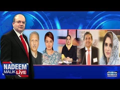 Nadeem Malik Live - SAMAA TV - 07 Aug 2017