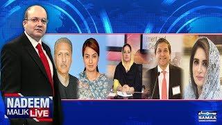Nawaz Sharif Ke Isteqbal Ki Tayarian   Nadeem Malik Live   SAMAA TV   07 Aug 2017