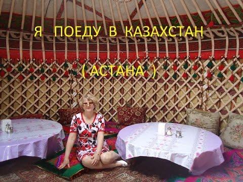знакомства казахстан астан