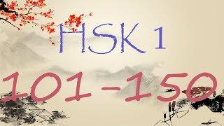 HSK 1 уровень. Изучаем слова.101-150