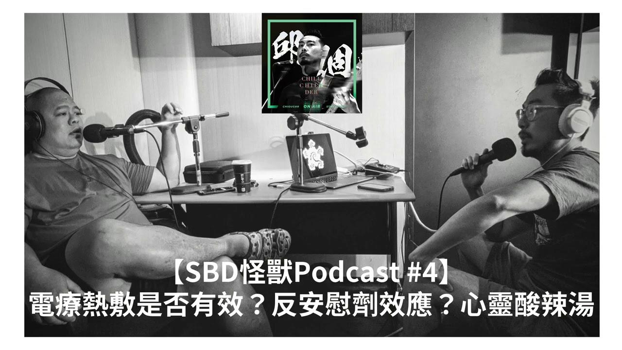 關車門夾到手來看電療熱敷,反安慰劑效應,心靈酸辣湯 【SBD怪獸Podcast ep.4】