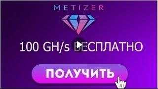 METIZER - НОВЫЙ МАЙНИНГ КРИПТОВАЛЮТ БИТКОИН 2017 БЕЗ ВЛОЖЕНИЙ