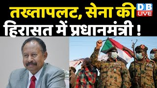Sudan Crisis: सूडान में हुआ सैन्य तख्तापलट   Sudan's PM Hamdok under house arrest,ministers detained screenshot 5
