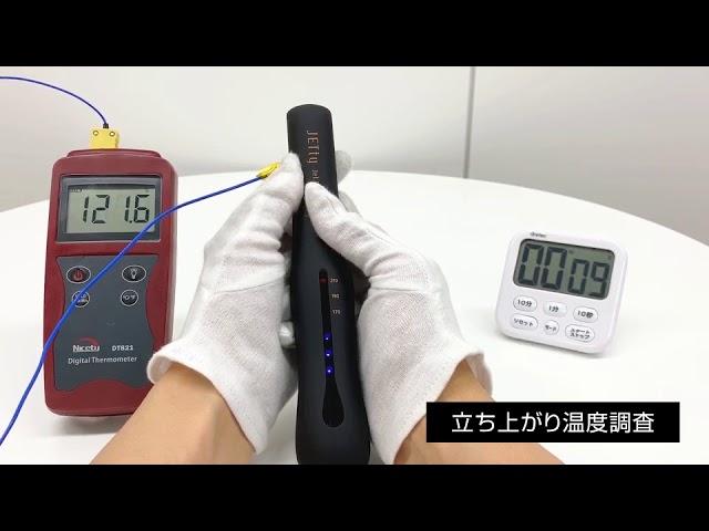 JETty Next ジェティー ネクスト 10秒台で上がる 立ち上がり温度調査