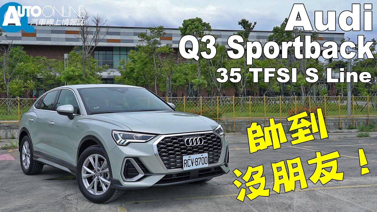帥到沒朋友!Audi Q3 Sportback 35 TFSI S Line【Auto Online 汽車線上 試駕影片】