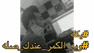 حسين عباس - يكله / قريبا