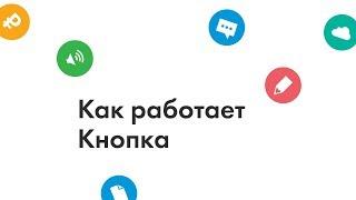 вебинар: Как работает Кнопка
