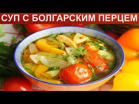 Суп из болгарского перца в мультиварке