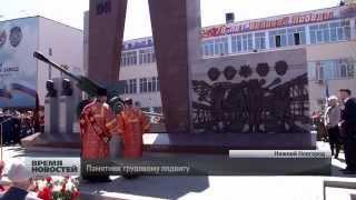 Памятник трудовому подвигу горьковчан установили в Нижнем Новгороде