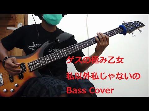 「bogy_bass ベースを弾いてみた」ゲスの極み乙女 私以外私じゃないの  Gesu no Kiwami Otome Watashi Igai Watashi Jyanai no