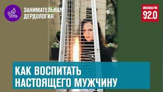 Фото Воспитание «настоящих» мальчиков и девочек - Москва Fm