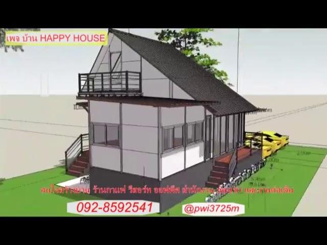 HappyHouse บ้านสำเร็จรูป 092 8592541