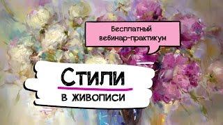 Бесплатный вебинар-практикум: Стили в живописи