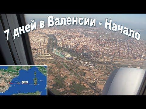 7 дней в Валенсии, часть-1:  Начало  |  7 Days In Valencia, Part 1: The Beginning