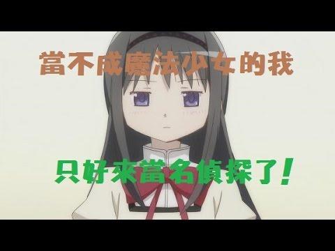 【幽兔字幕】魔法少女小圓-名偵探:曉美炎妹妹! - YouTube