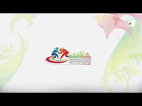 Чемпионат России по женской борьбе-2020. Ковер А