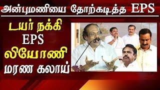 Vijayakanth , Vaiko & TR Special