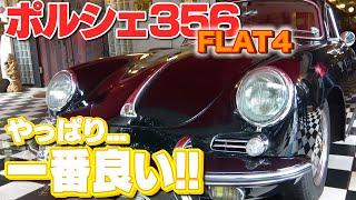 【ポルシェ356】1964年製造のクラッシックカーの王道。ポルシェ好きにはたまらない1台。