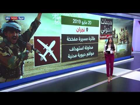 هجمات الميليشيات الحوثية على الأراضي السعودية  - نشر قبل 3 ساعة