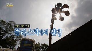 [연합뉴스TV 스페셜] 51회 : 쓰레기 대란 그 후, 플라스틱과의 전쟁 / 연합뉴스TV (YonhapnewsTV)
