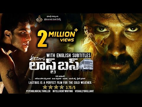 Last Bus Latest Telugu Full Movie - 2017 Telugu Full Movies - Avinash, Narasimha Raju, Megha Sri