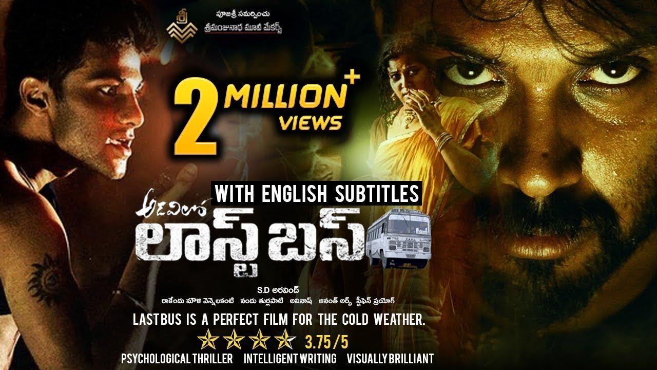 Download Last Bus Latest Telugu Full Movie - 2017 Telugu Full Movies - Avinash, Narasimha Raju, Megha Sri