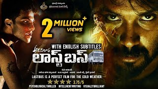 Last Bus Latest Telugu Full Movie - 2017 Telugu Full Movies - Avinash, Narasimha Raju, Megha Sri
