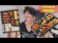 Весь день ем корейские Готовые Обеды! Настоящий доширак
