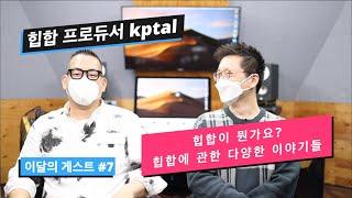 해외에서 활동중인 힙합 프로듀서 kptal / 이달의 게스트 #7