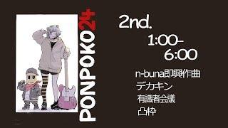 [LIVE] 【24時間生放送】2枠目 ぽんぽこ24 リターンズ #ぽんぽこ24