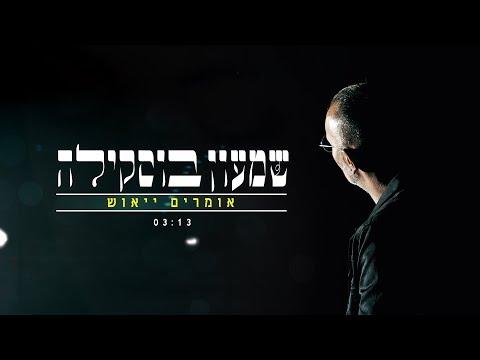 שמעון בוסקילה - אומרים ייאוש || Shimon Buskila - Omrim Yeush