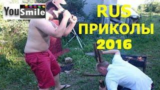 Лучшие Приколы 2016, #306 Смотреть видео приколы про Россию лучшее Русские приколы новое