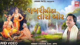 Shabari Mitha Tara Bor Hemant Chauhan Old Bhajan - Soormandir - Prachin Bhajano.mp3