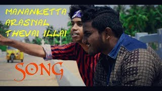 (Mananketta arasiyal thevai illai) -  tamil album song