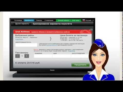Купить авиабилеты Уральские авиалинии дешево