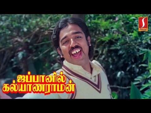 Latest Tamil Full Movie | HD Movie | Kamal Haasan Super Hit Tamil Movie | Latest Upload