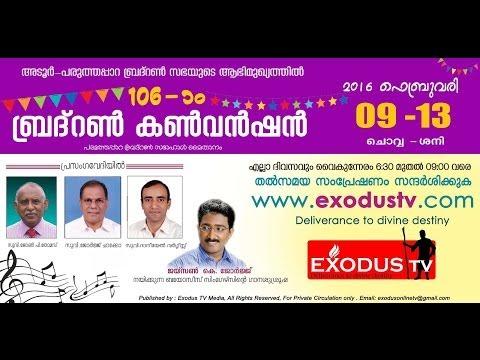 Adoor Paruthapara Convention 2016 [Day-4] ExodusTV