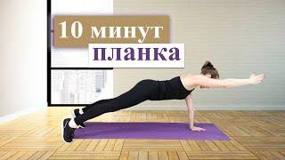 10 минут планка Упражнения планка Планка для похудения