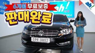 [아차]수입중고차추천 저공해 차량 폭스바겐 파사트 1.…