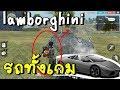 Free Fire รถใหม่ทั้งเกม Lamborghini สุดแรง