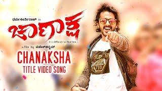 Chanaksha - Title Video Song | Chanaksha Kannada Movie | Dharma Keerthiraj,Archana Rao |Abhimann Roy