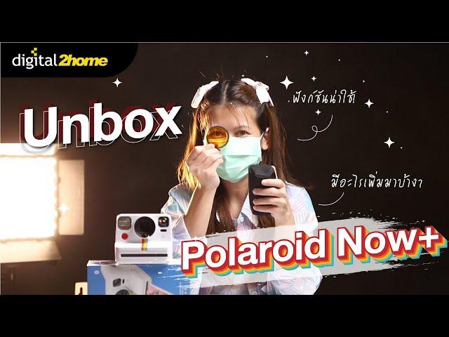 Unbox!! Poraroid Now+ Instant film Camera ที่พลัสความพิเศษมาเพียบ!