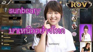 Rov : ถ้าเกม Rov มีพี่ซาน | sunbeary EP. 3