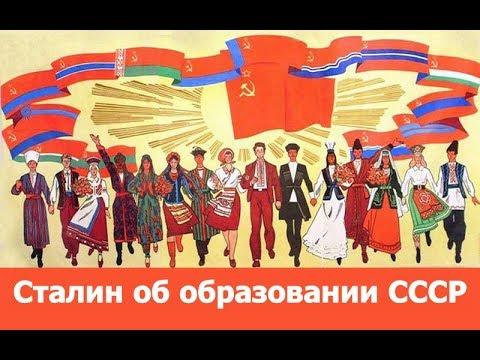 Сталин - образование СССР ☭ Россия - РСФСР первое в мире социалистическое государство ☆ USSR ☭