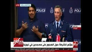 مؤتمر للشرطة حول الهجوم على مسجدين في نيوزيلندا