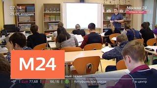 Учеников освободят от уроков за посещение секций и кружков - Москва 24